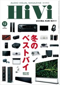 HiVi (ハイヴィ) 2019年 12月号