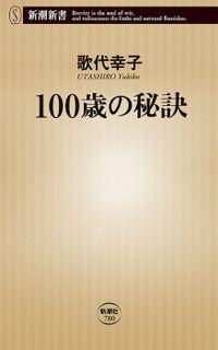 100歳の秘訣(新潮新書)
