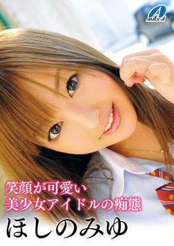 笑顔が可愛い美少女アイドルの痴態 ほしのみゆ-電子書籍