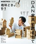 NHK 趣味どきっ!(火曜) DAN家具に囲まれて2020年12月~2021年1月