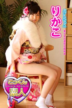 【ごっくん素人】バイトちゃん りかこ 美少女の濃厚な姫始め-電子書籍