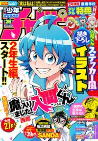 週刊少年チャンピオン2021年35号