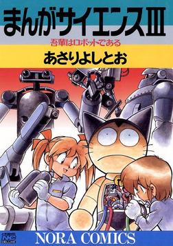 まんがサイエンス 3-電子書籍