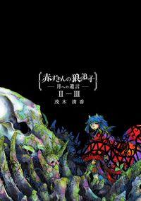 赤ずきんの狼弟子-月への遺言- ②-(3)
