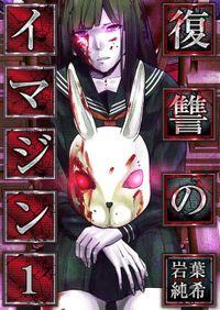 復讐のイマジン【フルカラー】1