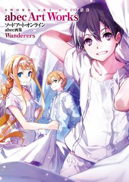 ソードアート・オンライン abec画集 Wanderers-電子書籍
