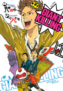 GIANT KILLING(1)-電子書籍