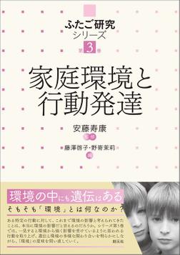 ふたご研究シリーズ 第3巻 家庭環境と行動発達-電子書籍