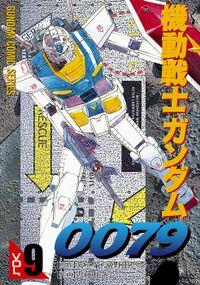 機動戦士ガンダム0079 VOL.9