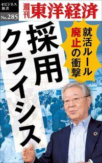 採用クライシス―週刊東洋経済eビジネス新書No.285