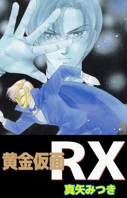 黄金仮面RX-電子書籍
