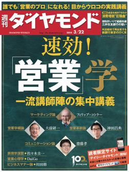 週刊ダイヤモンド 14年3月22日号-電子書籍