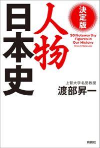 決定版 人物日本史