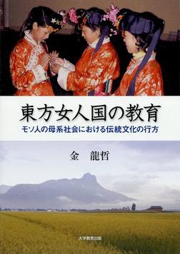 東方女人国の教育 : モソ人の母系社会における伝統文化の行方-電子書籍