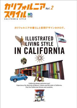 カリフォルニアスタイル Vol.2-電子書籍