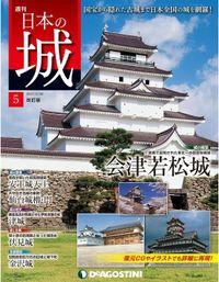 日本の城 改訂版 第5号