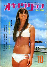 オキナワグラフ 1969年10月号 戦後沖縄の歴史とともに歩み続ける写真誌