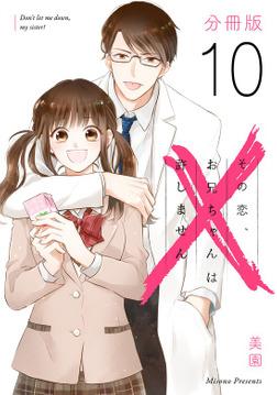 その恋、お兄ちゃんは許しません【分冊版】10-電子書籍