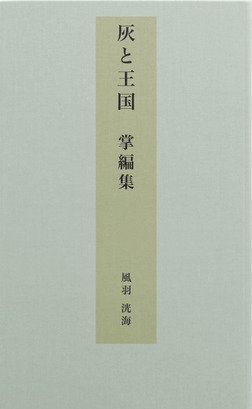 灰と王国 掌編集-電子書籍