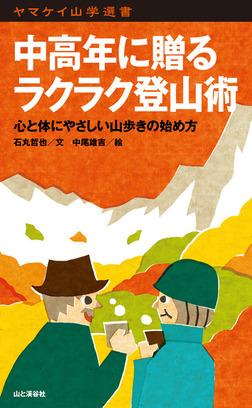 ヤマケイ山学選書 中高年に贈るラクラク登山術-電子書籍