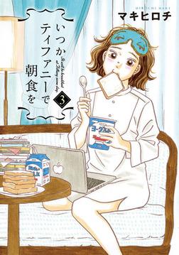 【期間限定 無料お試し版】いつかティファニーで朝食を 3巻-電子書籍