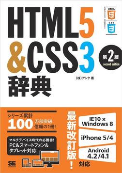 HTML5&CSS3辞典 第2版-電子書籍