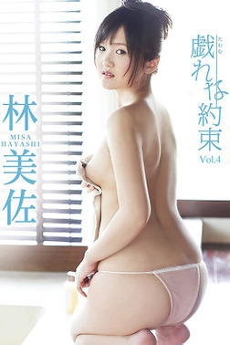 戯れな約束 Vol.4 / 林美佐-電子書籍