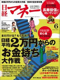 日経マネー 2015年6月号 [雑誌]