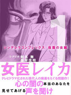 女医レイカ 1巻-電子書籍
