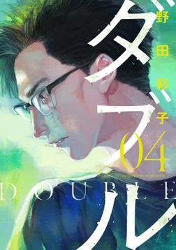 ダブル(4)-電子書籍