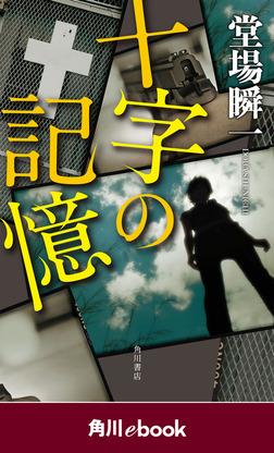 十字の記憶 (角川ebook)-電子書籍