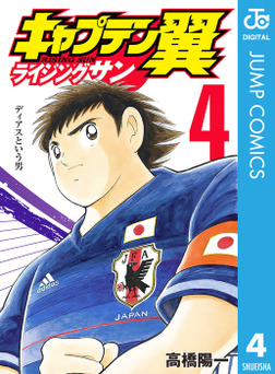 キャプテン翼 ライジングサン 4-電子書籍