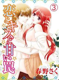 恋とキスと甘い罠(3)