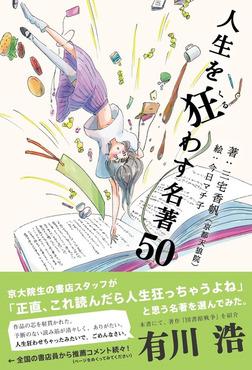 人生を狂わす名著50-電子書籍