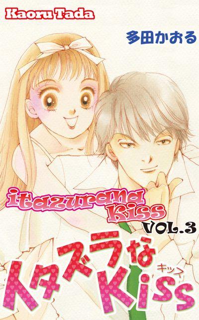 itazurana Kiss, Volume 3