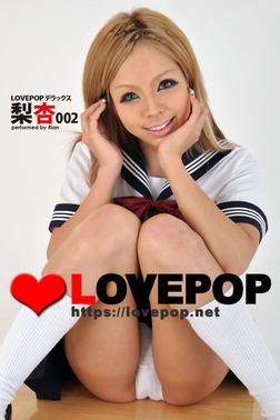 LOVEPOP デラックス 梨杏 002-電子書籍