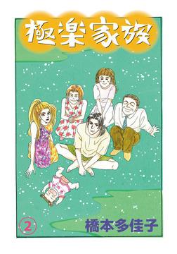 極楽家族 2-電子書籍