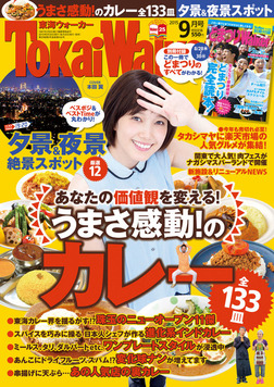 TokaiWalker東海ウォーカー 2015 9月号-電子書籍