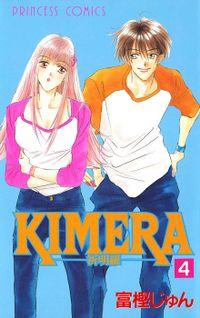 KIMERA ―祈明羅― 4