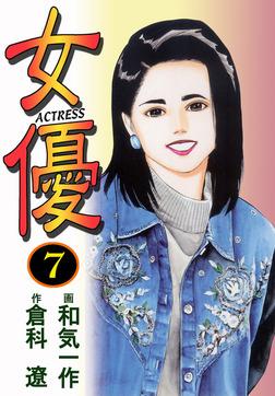 女優 7巻-電子書籍