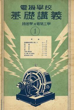 電機學校 基礎講義(1)(普通學及電氣工學)-電子書籍
