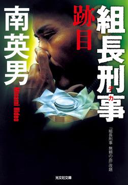 組長刑事(デカ) 跡目-電子書籍