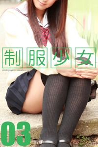 制服少女 03