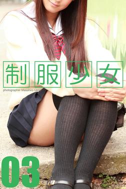 制服少女 03-電子書籍