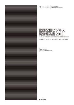 動画配信ビジネス調査報告書2015-電子書籍