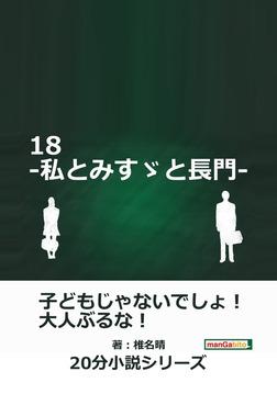18-私とみすゞと長門--電子書籍