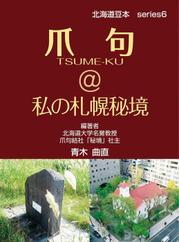 爪句@私の札幌秘境 : 都市秘境100選ブログ6-電子書籍