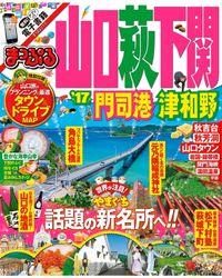 まっぷる 山口・萩・下関 門司港・津和野'17
