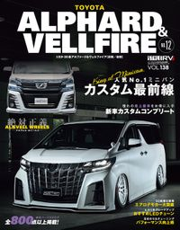 スタイルRV Vol.138 トヨタ アルファード&ヴェルファイア No.12