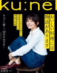 Ku:nel(クウネル) 2018年 3月号 [料理/輝く50代を目指して/石田ゆり子]